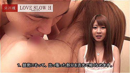 北川瞳のラブスローH